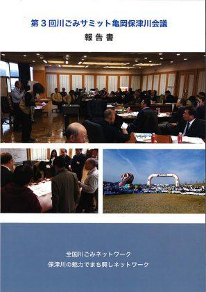 第3回川ごみサミット亀岡保津川会議報告書